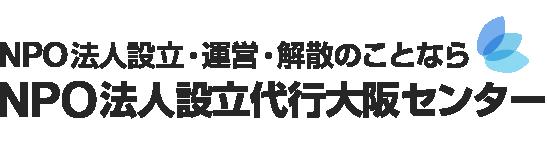 NPO法人設立申請代行大阪センター